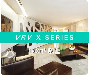 VRV X SERIES 家用中央空调