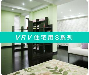 VRV住宅用/VRV住宅用S系列