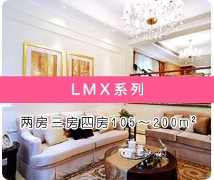 LMX系列家用中央空调