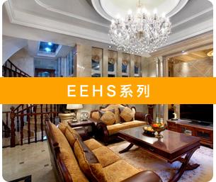 EEHS系列